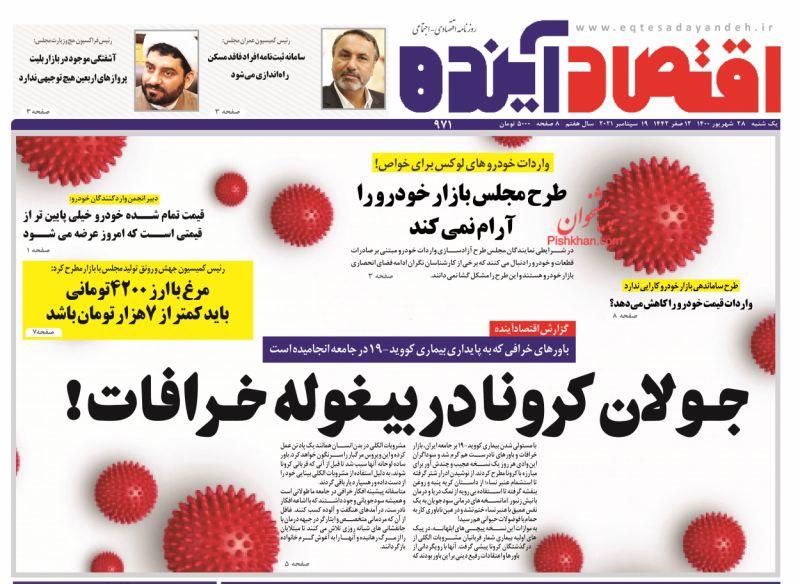 عناوین اخبار روزنامه اقتصاد آینده در روز یکشنبه ۲۸ شهريور