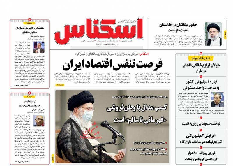 عناوین اخبار روزنامه اسکناس در روز یکشنبه ۲۸ شهريور