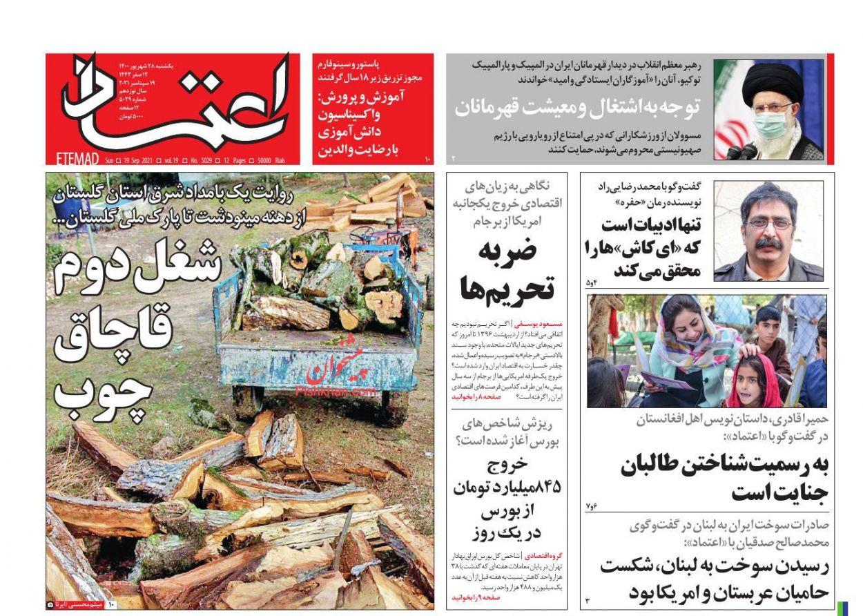 عناوین اخبار روزنامه اعتماد در روز یکشنبه ۲۸ شهريور