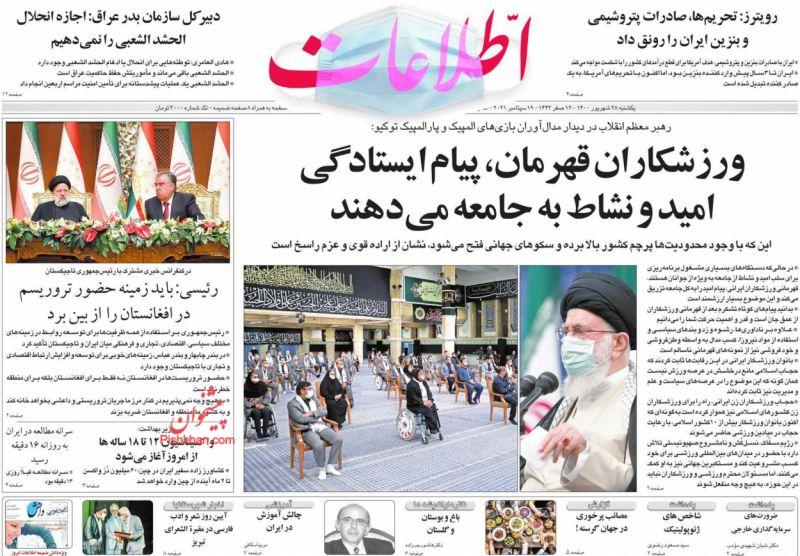 عناوین اخبار روزنامه اطلاعات در روز یکشنبه ۲۸ شهريور