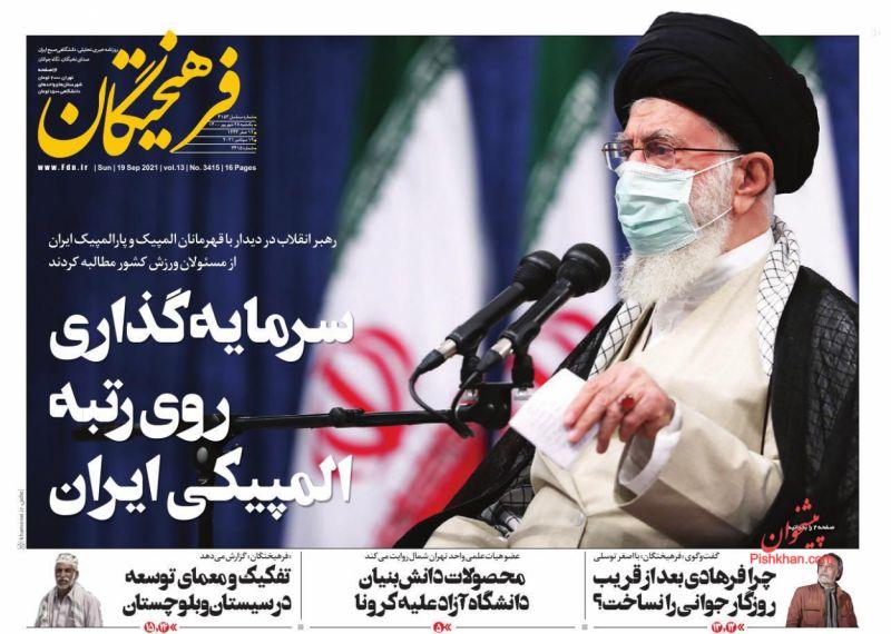 عناوین اخبار روزنامه فرهیختگان در روز یکشنبه ۲۸ شهريور