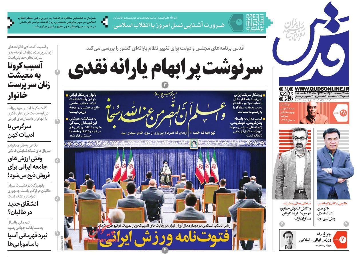 عناوین اخبار روزنامه قدس در روز یکشنبه ۲۸ شهريور