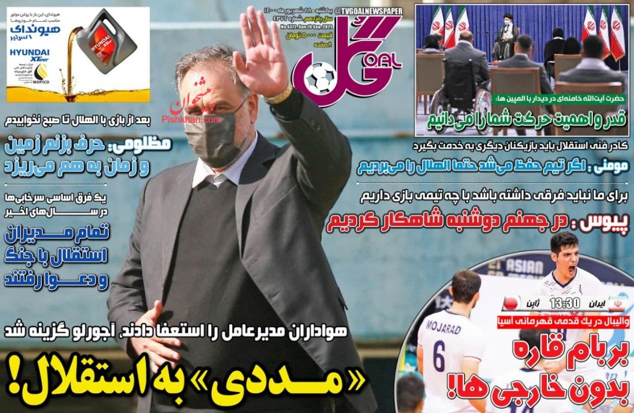 عناوین اخبار روزنامه گل در روز یکشنبه ۲۸ شهريور