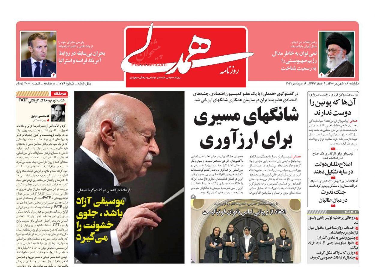 عناوین اخبار روزنامه همدلی در روز یکشنبه ۲۸ شهريور