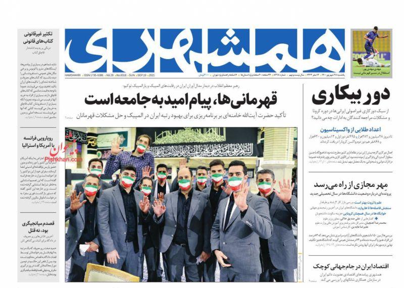 عناوین اخبار روزنامه همشهری در روز یکشنبه ۲۸ شهريور