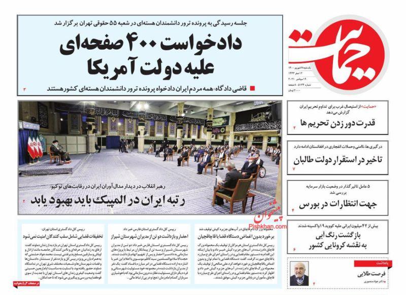 عناوین اخبار روزنامه حمایت در روز یکشنبه ۲۸ شهريور