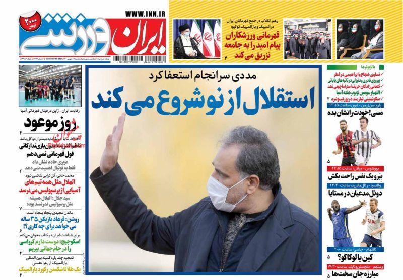 عناوین اخبار روزنامه ایران ورزشی در روز یکشنبه ۲۸ شهريور