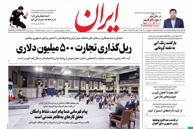 عناوین اخبار روزنامه ایران در روز یکشنبه ۲۸ شهريور