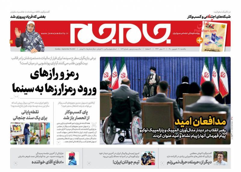 عناوین اخبار روزنامه جام جم در روز یکشنبه ۲۸ شهريور
