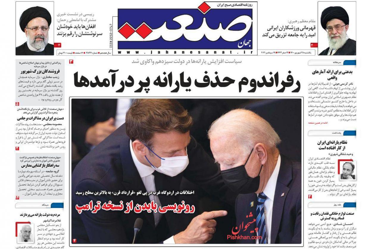 عناوین اخبار روزنامه جهان صنعت در روز یکشنبه ۲۸ شهریور