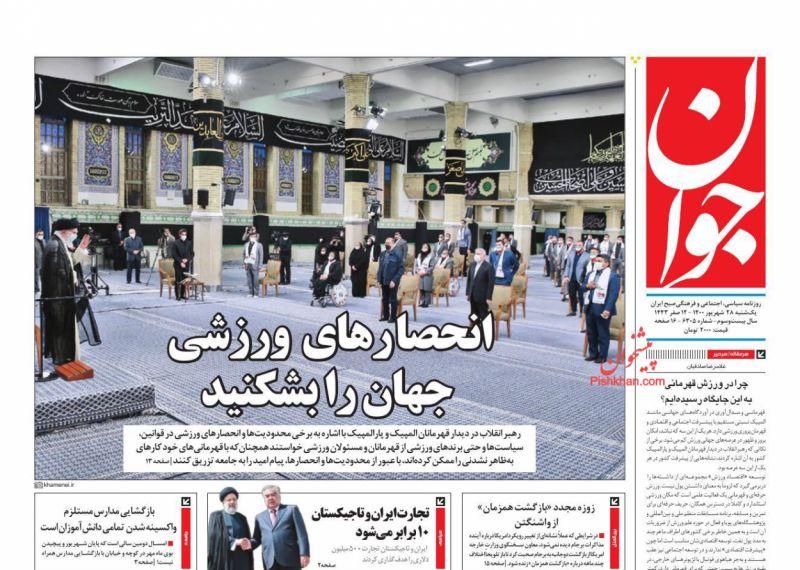 عناوین اخبار روزنامه جوان در روز یکشنبه ۲۸ شهريور