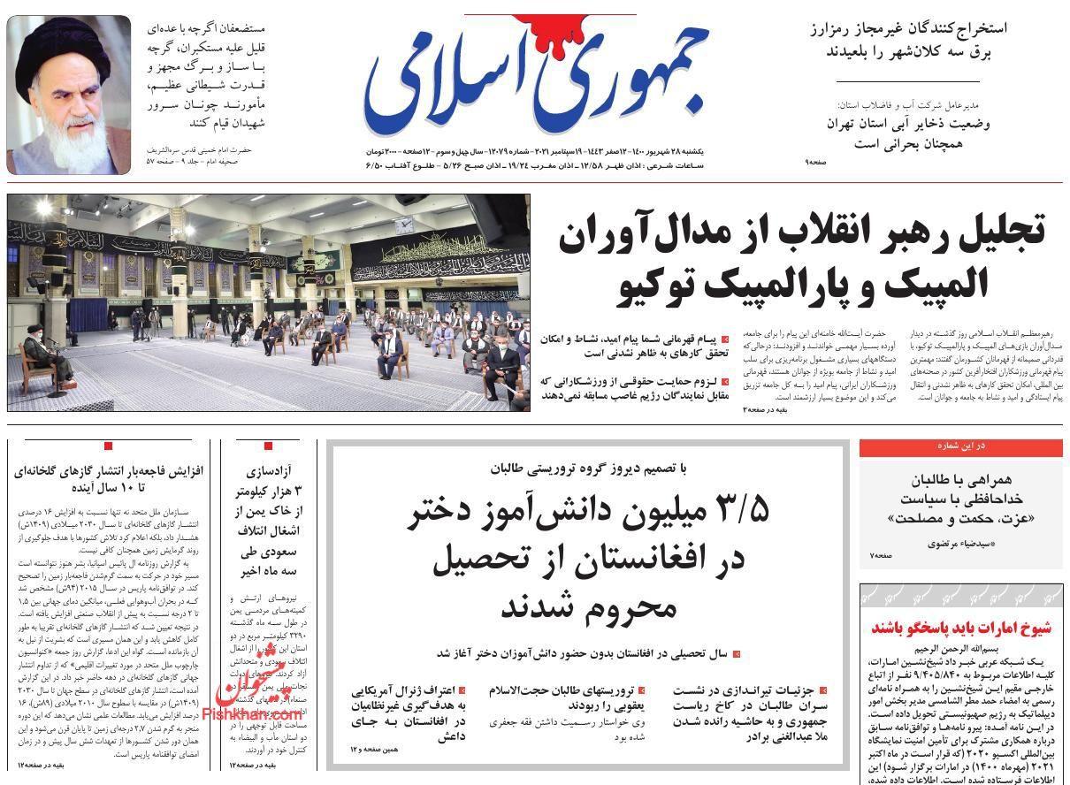 عناوین اخبار روزنامه جمهوری اسلامی در روز یکشنبه ۲۸ شهريور