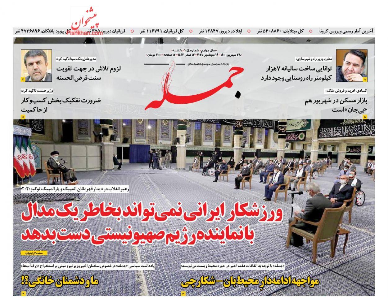 عناوین اخبار روزنامه جمله در روز یکشنبه ۲۸ شهريور