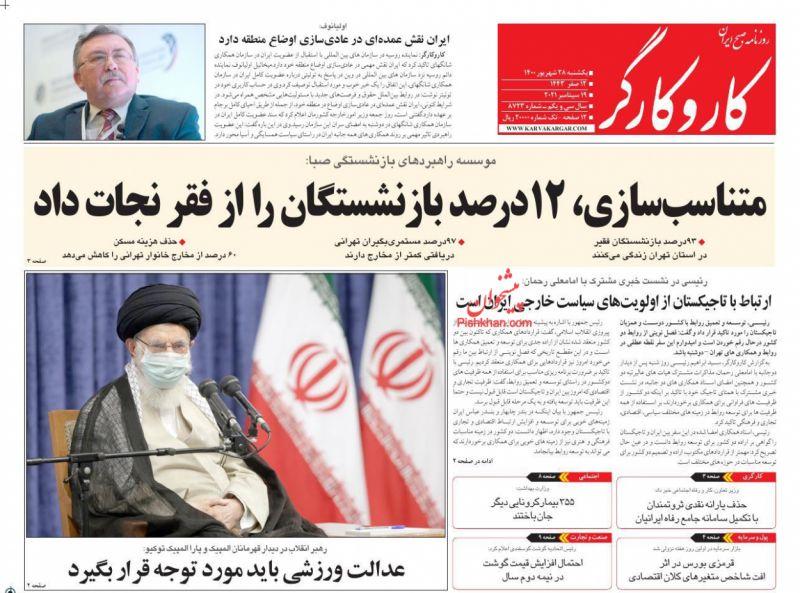عناوین اخبار روزنامه کار و کارگر در روز یکشنبه ۲۸ شهريور