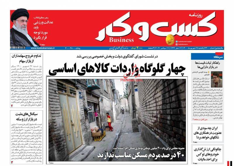 عناوین اخبار روزنامه كسب و كار در روز یکشنبه ۲۸ شهريور