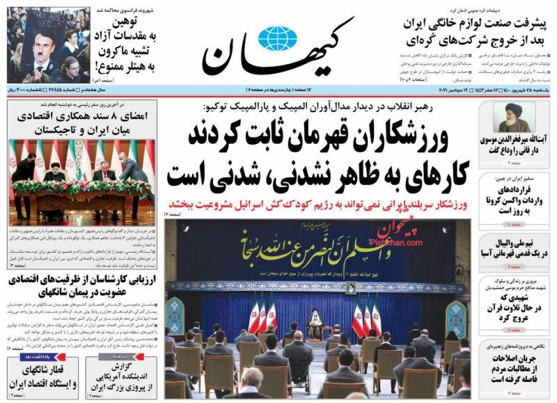 عناوین اخبار روزنامه کيهان در روز یکشنبه ۲۸ شهريور