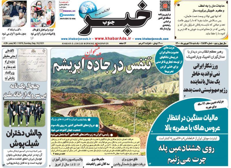 عناوین اخبار روزنامه خبر جنوب در روز یکشنبه ۲۸ شهريور