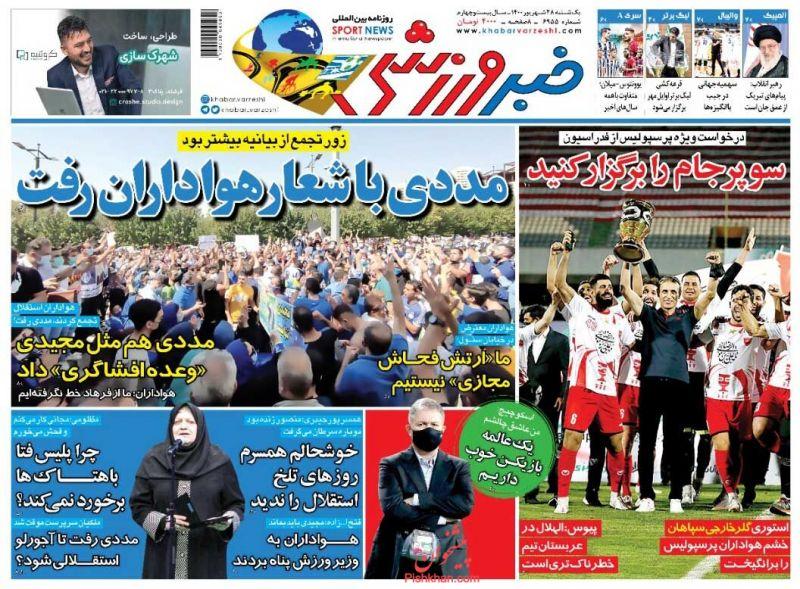 عناوین اخبار روزنامه خبر ورزشی در روز یکشنبه ۲۸ شهريور