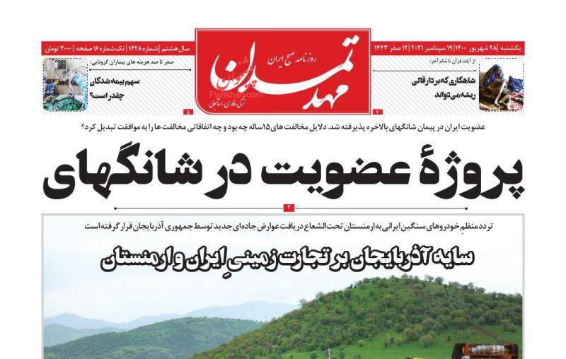 عناوین اخبار روزنامه مهد تمدن در روز یکشنبه ۲۸ شهريور