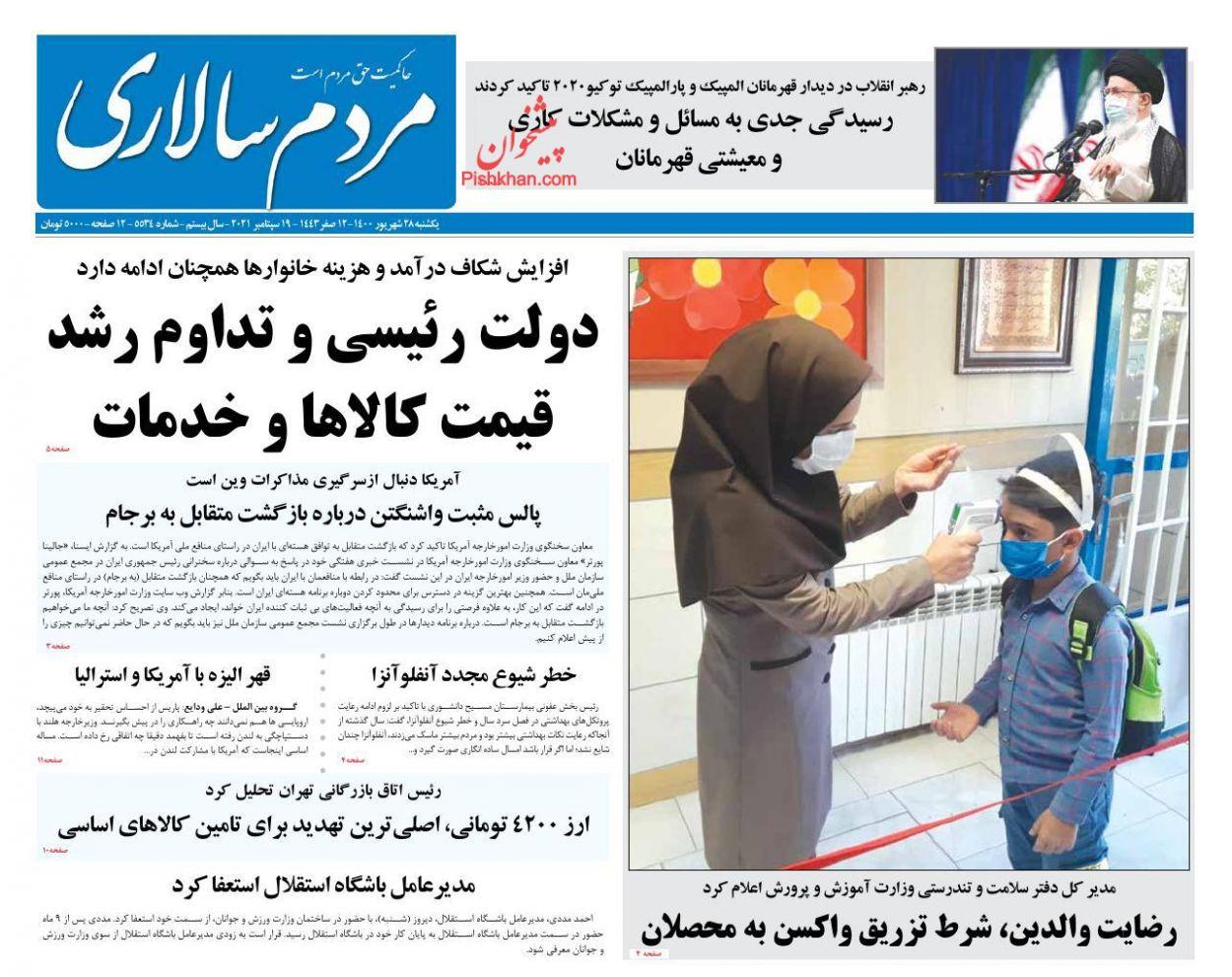 عناوین اخبار روزنامه مردم سالاری در روز یکشنبه ۲۸ شهريور
