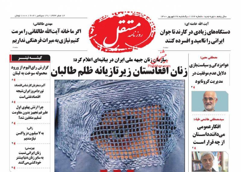 عناوین اخبار روزنامه مستقل در روز یکشنبه ۲۸ شهريور