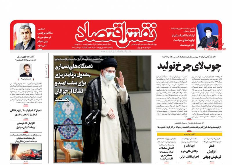 عناوین اخبار روزنامه نقش اقتصاد در روز یکشنبه ۲۸ شهريور