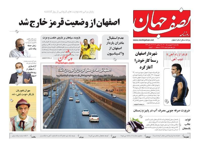 عناوین اخبار روزنامه نصف جهان در روز یکشنبه ۲۸ شهريور