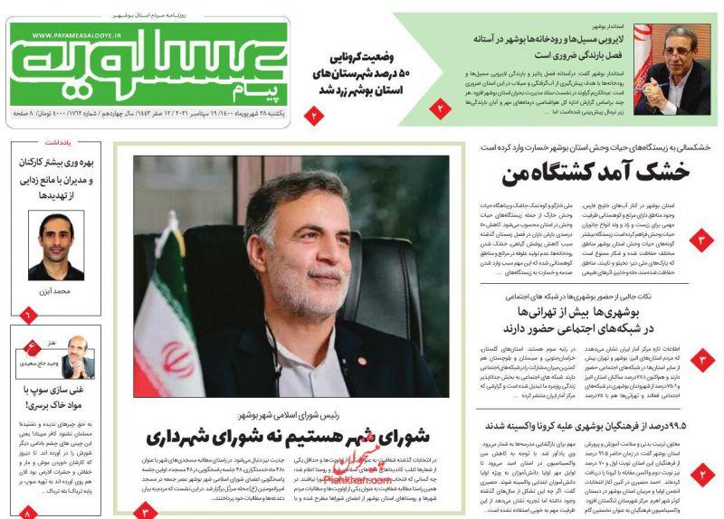 عناوین اخبار روزنامه پیام عسلویه در روز یکشنبه ۲۸ شهريور