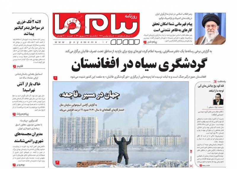 عناوین اخبار روزنامه پیام ما در روز یکشنبه ۲۸ شهريور