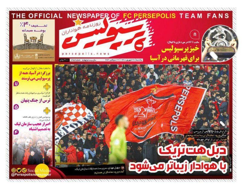 عناوین اخبار روزنامه پرسپولیس در روز یکشنبه ۲۸ شهريور