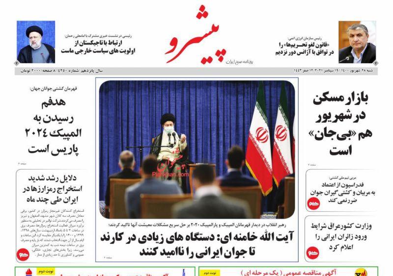 عناوین اخبار روزنامه پیشرو در روز یکشنبه ۲۸ شهريور