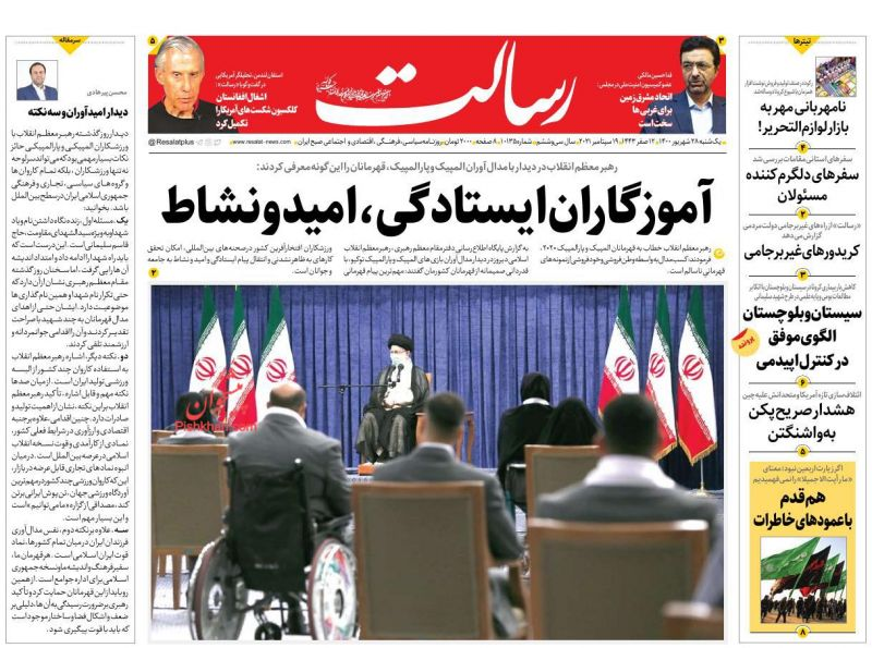 عناوین اخبار روزنامه رسالت در روز یکشنبه ۲۸ شهريور