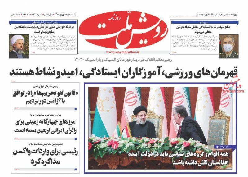 عناوین اخبار روزنامه رویش ملت در روز یکشنبه ۲۸ شهريور