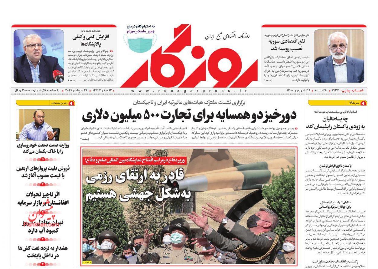 عناوین اخبار روزنامه روزگار در روز یکشنبه ۲۸ شهريور