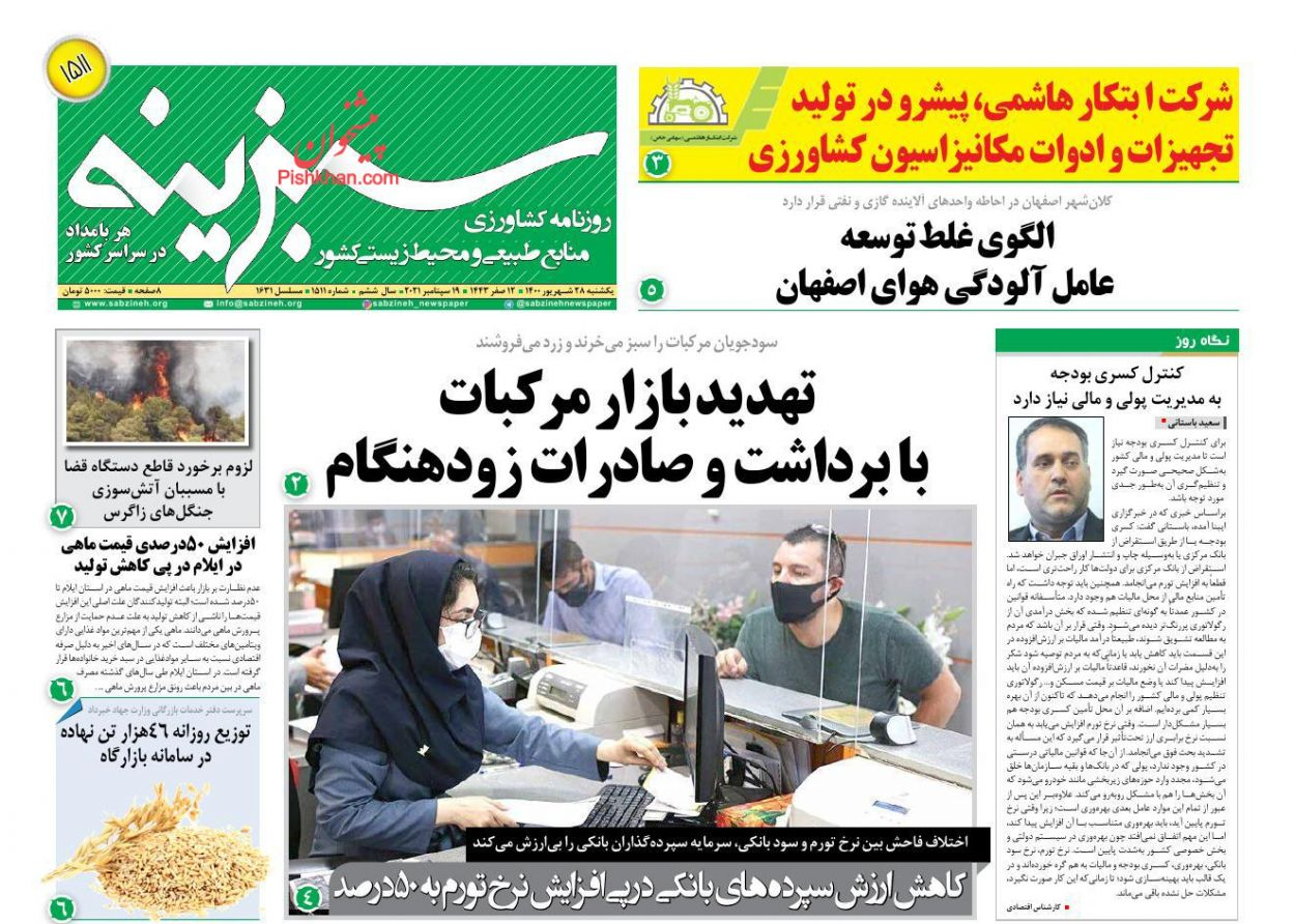 عناوین اخبار روزنامه سبزینه در روز یکشنبه ۲۸ شهريور