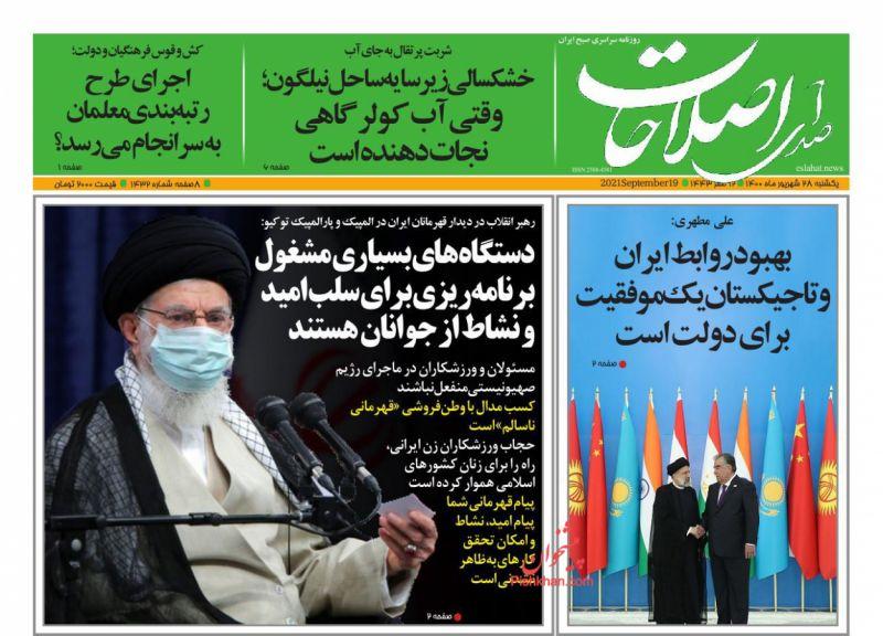عناوین اخبار روزنامه صدای اصلاحات در روز یکشنبه ۲۸ شهريور