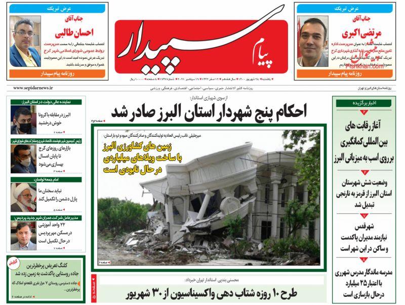 عناوین اخبار روزنامه پیام سپیدار در روز یکشنبه ۲۸ شهريور