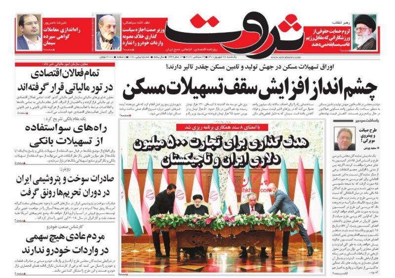 عناوین اخبار روزنامه ثروت در روز یکشنبه ۲۸ شهريور