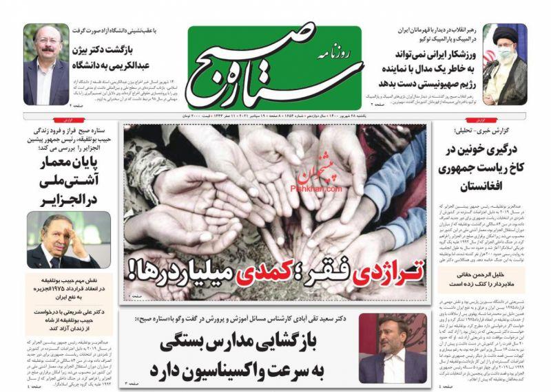عناوین اخبار روزنامه ستاره صبح در روز یکشنبه ۲۸ شهريور