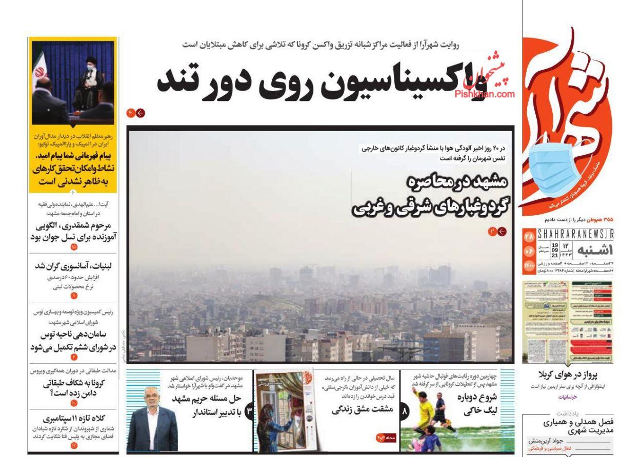 عناوین اخبار روزنامه شهرآرا در روز یکشنبه ۲۸ شهريور