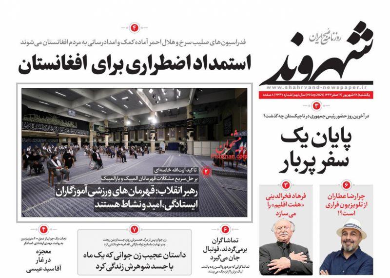 عناوین اخبار روزنامه شهروند در روز یکشنبه ۲۸ شهريور