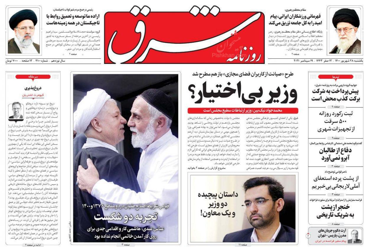 عناوین اخبار روزنامه شرق در روز یکشنبه ۲۸ شهريور