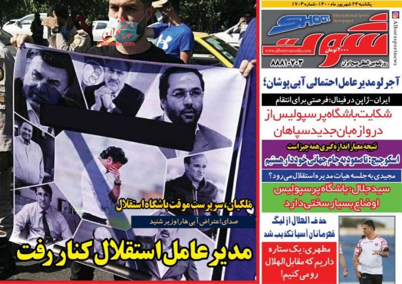 عناوین اخبار روزنامه شوت در روز یکشنبه ۲۸ شهريور