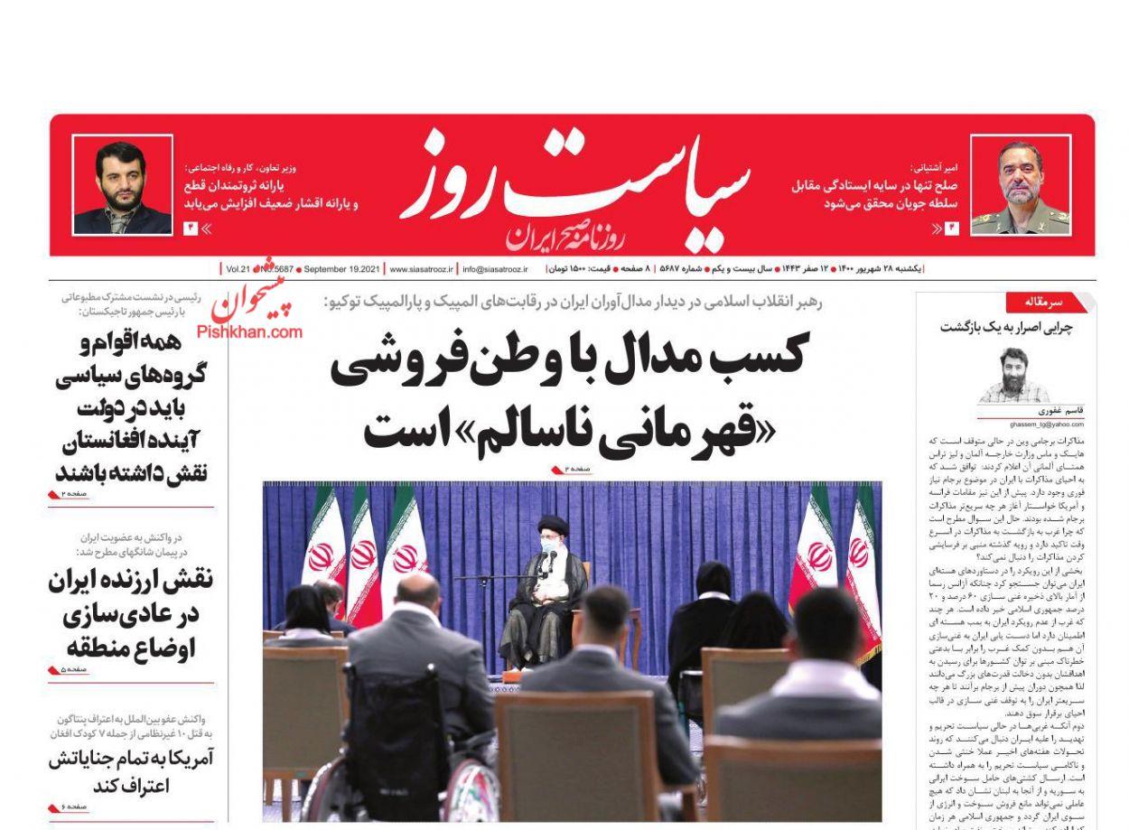عناوین اخبار روزنامه سیاست روز در روز یکشنبه ۲۸ شهريور