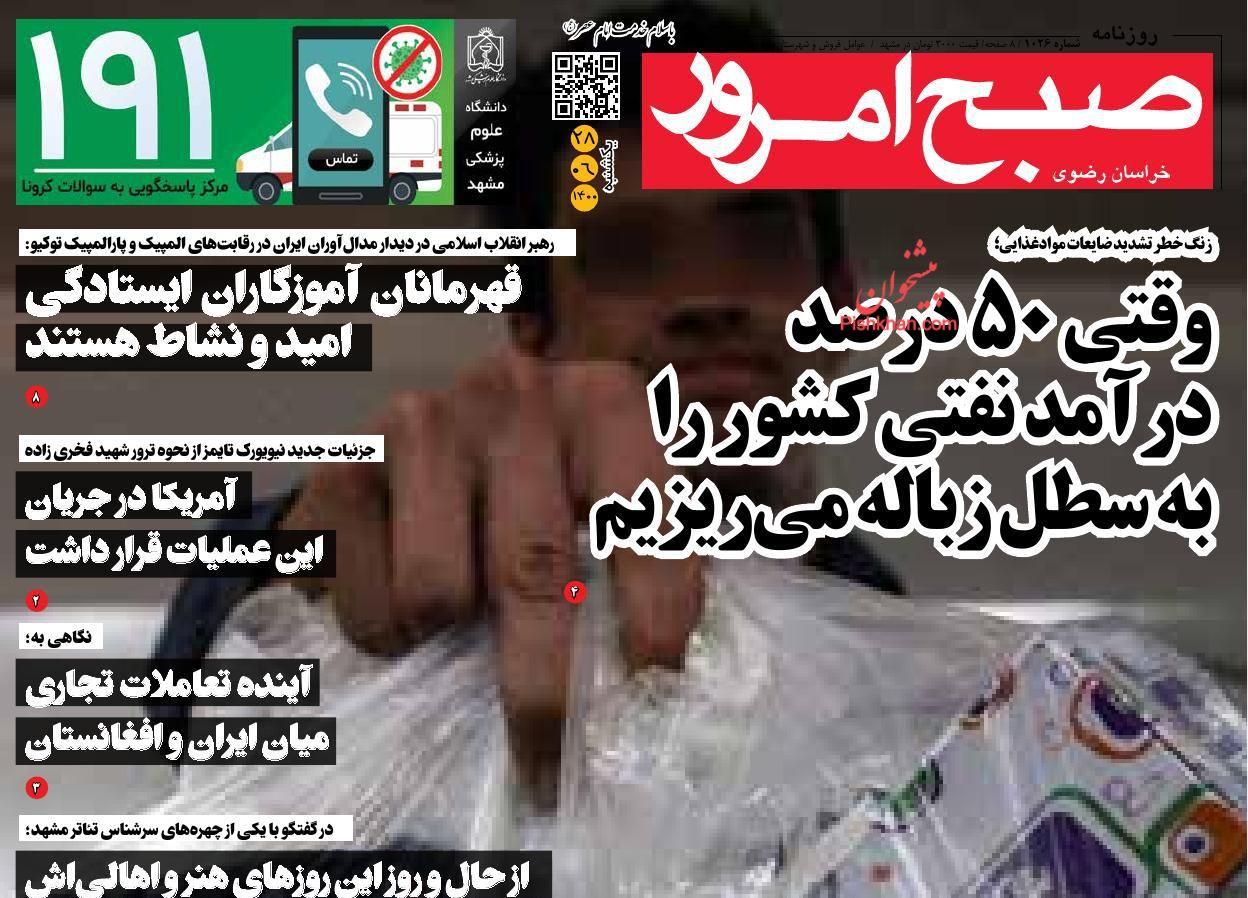 عناوین اخبار روزنامه صبح امروز در روز یکشنبه ۲۸ شهريور