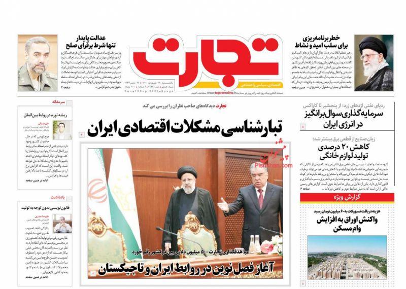 عناوین اخبار روزنامه تجارت در روز یکشنبه ۲۸ شهريور