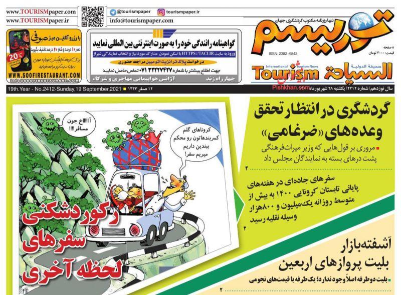 عناوین اخبار روزنامه توریسم در روز یکشنبه ۲۸ شهريور