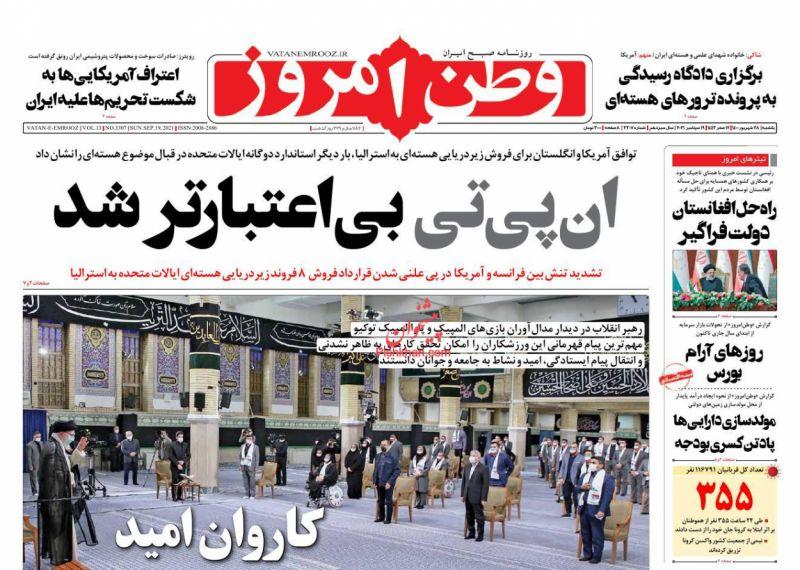 عناوین اخبار روزنامه وطن امروز در روز یکشنبه ۲۸ شهريور