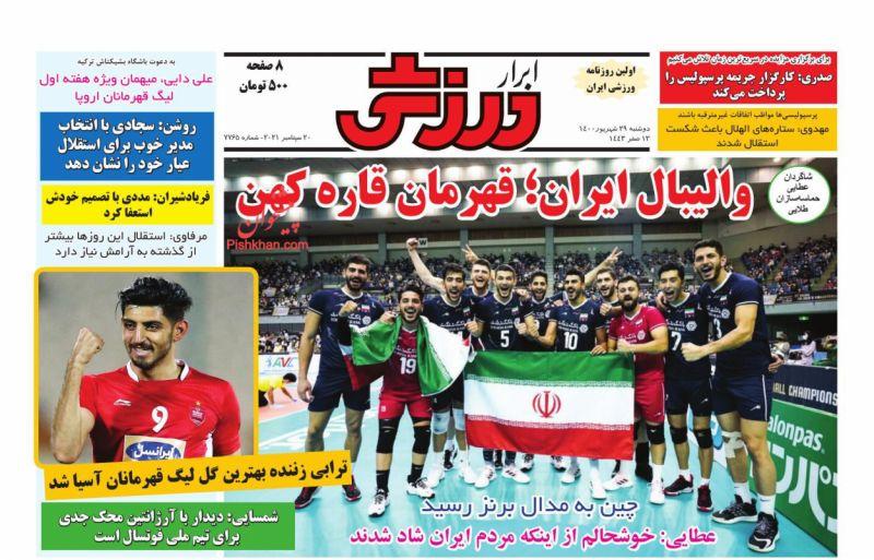 عناوین اخبار روزنامه ابرار ورزشى در روز دوشنبه ۲۹ شهريور