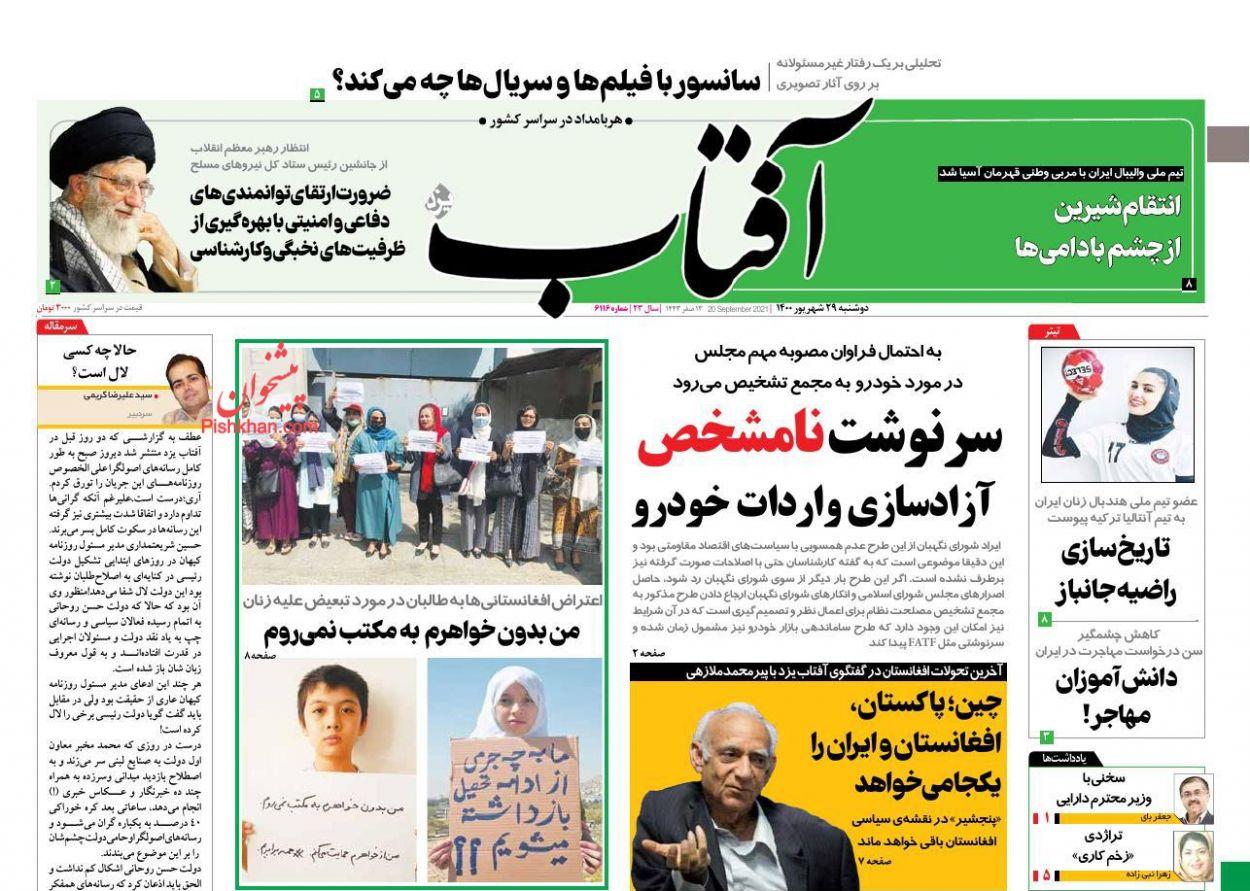 عناوین اخبار روزنامه آفتاب یزد در روز دوشنبه ۲۹ شهريور